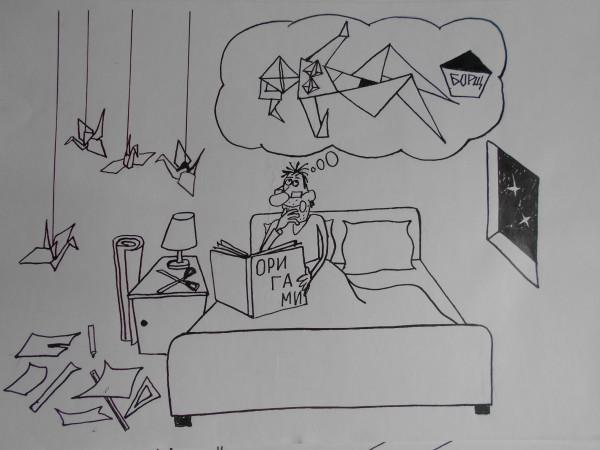 Карикатура: Оригами, Петров Александр