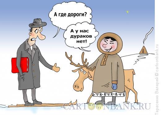 Карикатура: Край земли, Тарасенко Валерий