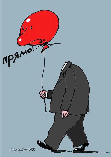 Карикатура: Туда, Михаил Ларичев
