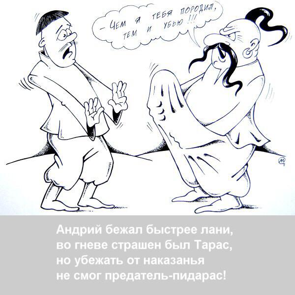 Мем, Гоголь деревни Гадюкино