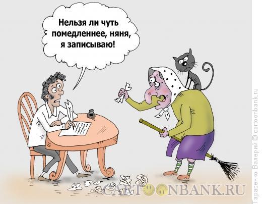 Карикатура: Нянянизм, Тарасенко Валерий