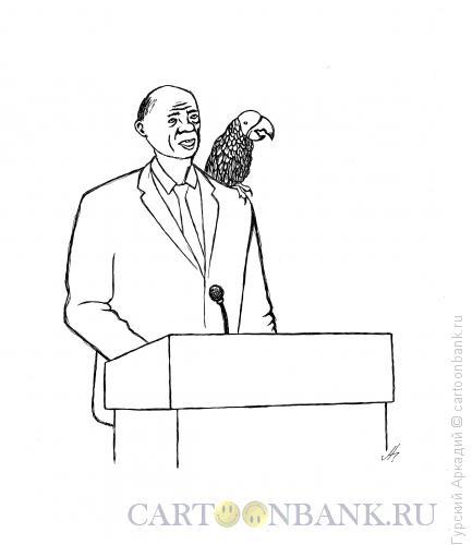 Карикатура: оратор на трибуне, Гурский Аркадий