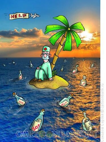 Карикатура: врач сидит на острове, Соколов Сергей