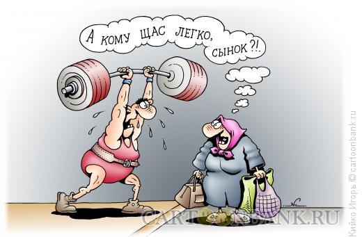 Карикатура: А кому легко, Кийко Игорь