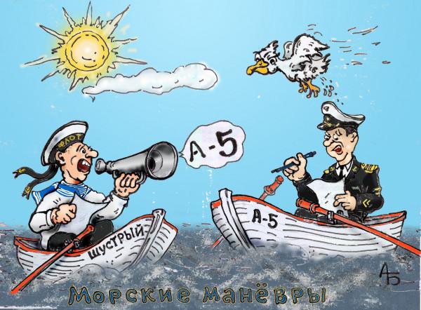 Карикатура: Морские манёвры, backdanov