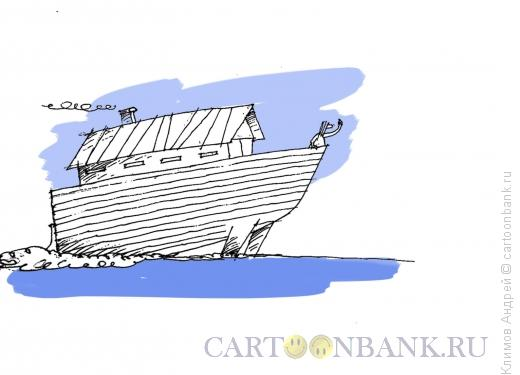 Карикатура: Ной. Ковчег на подводных крыльях., Климов Андрей