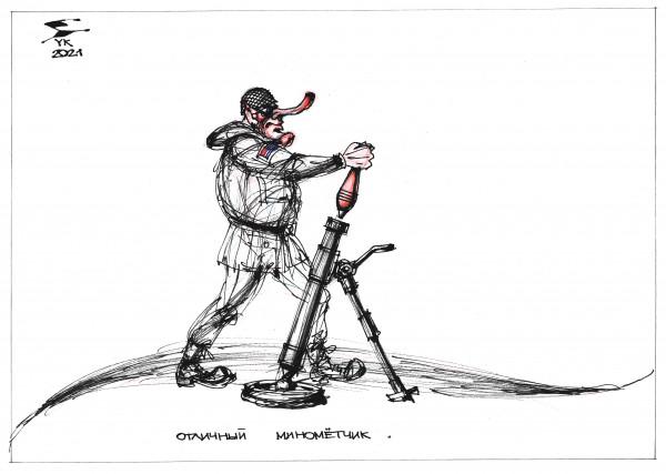 Карикатура: Отличный миномётчик пентагона ., Юрий Косарев