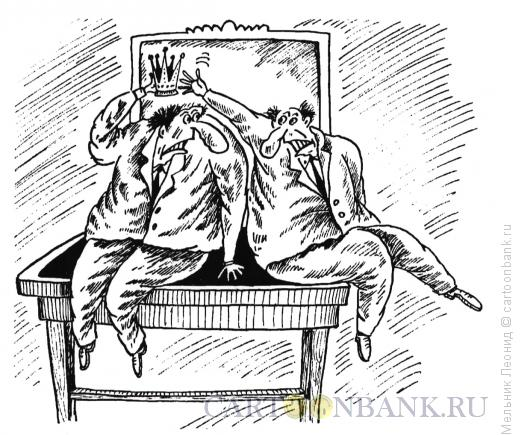 Карикатура: Трон, Мельник Леонид
