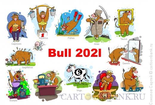 Карикатура: Год быка, Соколов Сергей