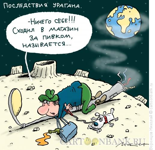 Карикатура: Ураган, Воронцов Николай