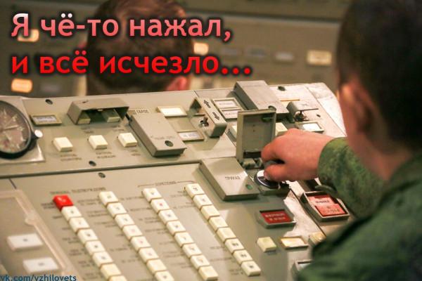 Мем: Я че-то нажал..., Юрий Жиловец
