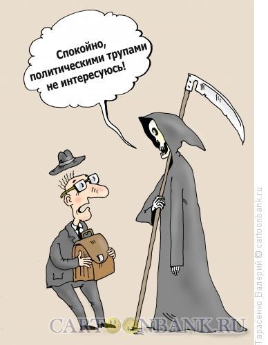 Карикатура: Бессмертный, Тарасенко Валерий