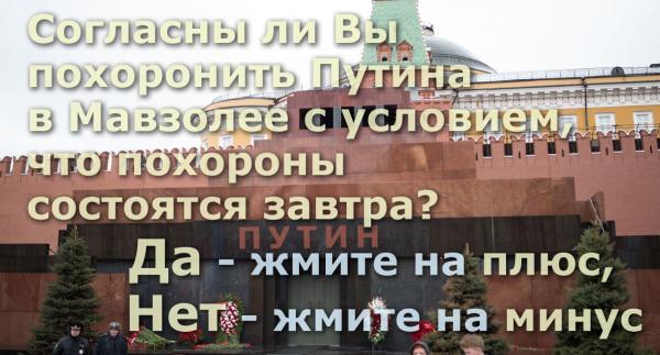 Мем: Согласны ли Вы похоронить Путина в Мавзолее с условием, что похороны состоятся завтра?, Патрук