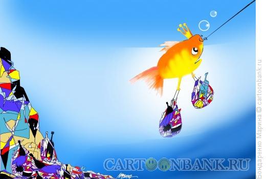 Карикатура: Экология Золотая Рыбка, Бондаренко Марина