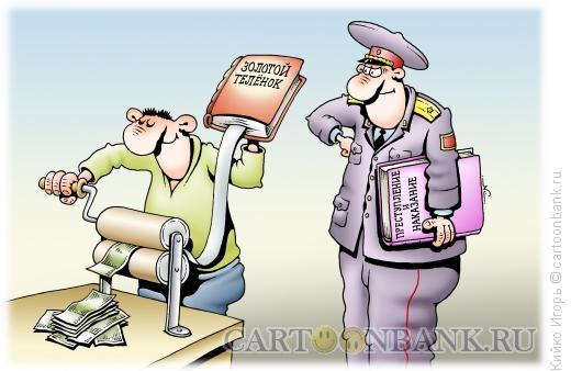 Карикатура: Преступление и наказание, Кийко Игорь