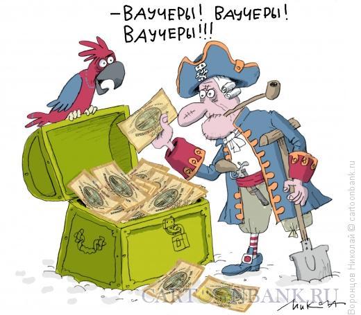 Карикатура: Ваучеры, Воронцов Николай