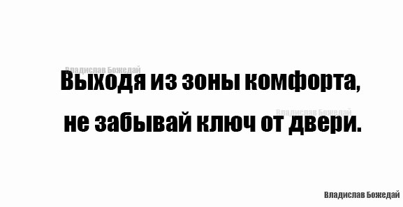 Мем, Владислав Божедай