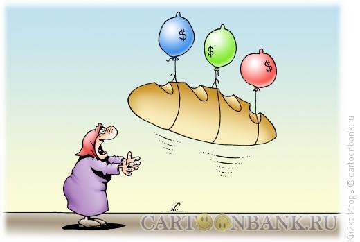 Карикатура: Цена хлеба, Кийко Игорь