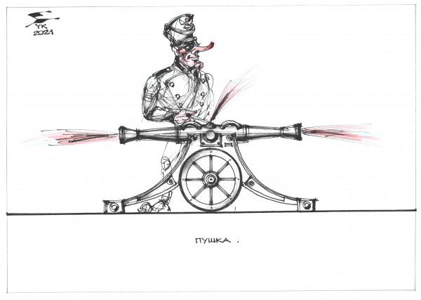 Карикатура: Пушка ., Юрий Косарев