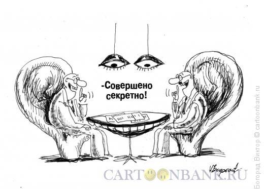 Карикатура: Секретные переговоры, Богорад Виктор
