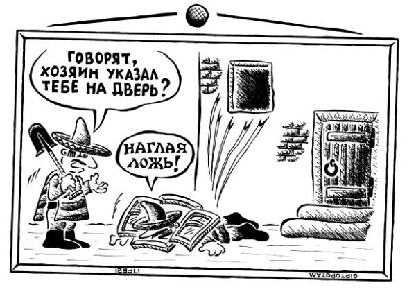 Карикатура: И с высоты вам шлём пр...ощай!, Giptopotam