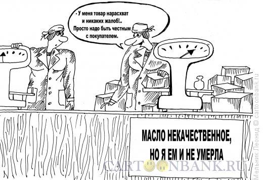 "Карикатура: \""??????? ????????\"", Мельник Леонид"