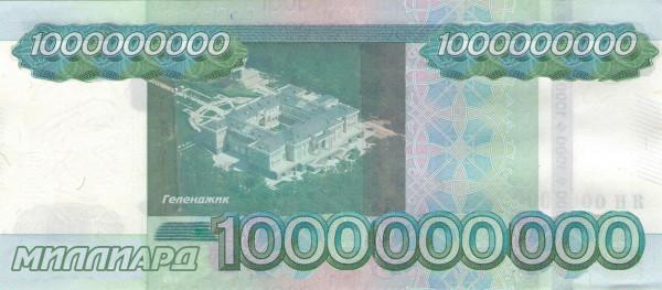 Мем: Специальная банкнота для жуликов и воров, Патрук