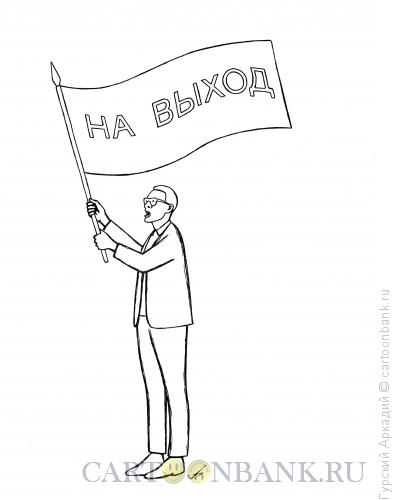 Карикатура: флаг в руках, Гурский Аркадий