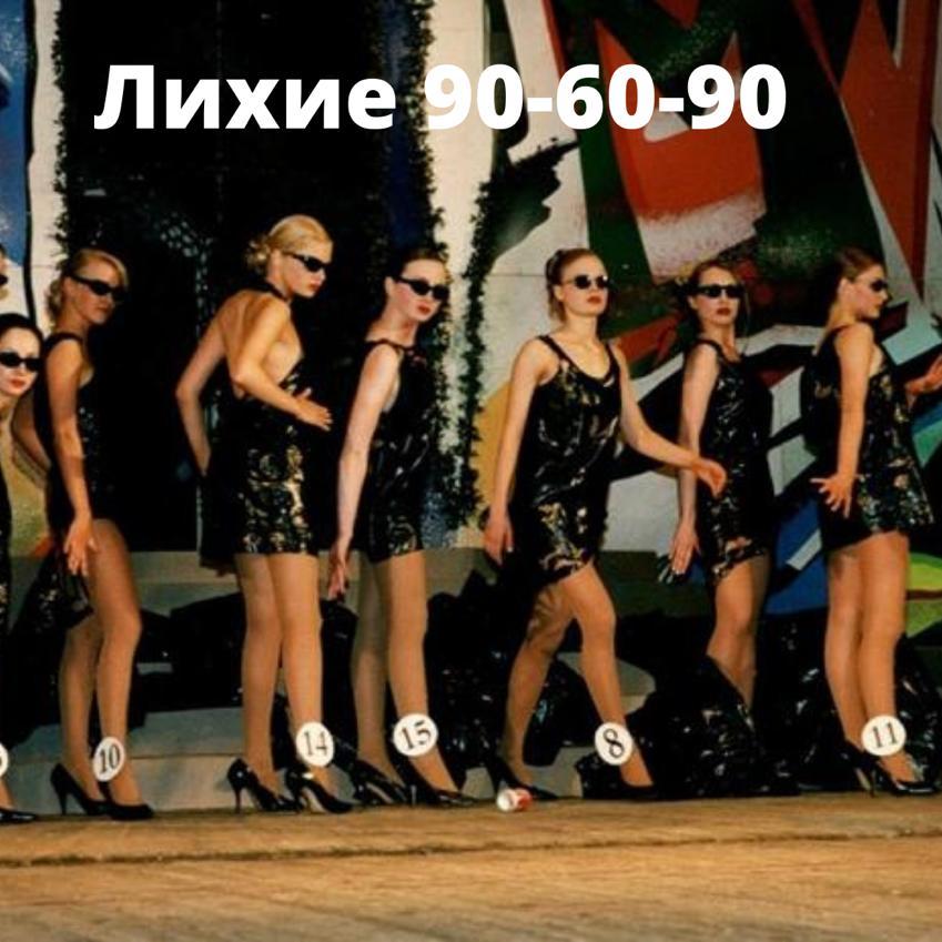 Мем: Лихие 90-60-90, Александр Владимирович