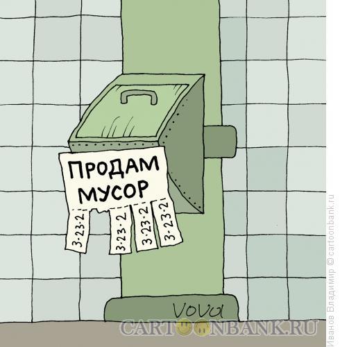 Карикатура: Продам мусор, Иванов Владимир