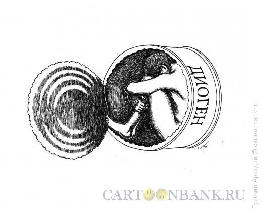 Карикатура: диоген, Гурский Аркадий