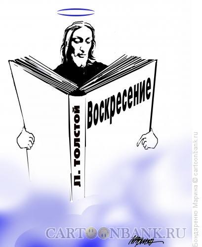 """Карикатура: Книга Л. Н. Толстого \""""Воскресение\"""", Бондаренко Марина"""