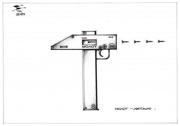 Карикатура: Молот - автомат ., Юрий Косарев