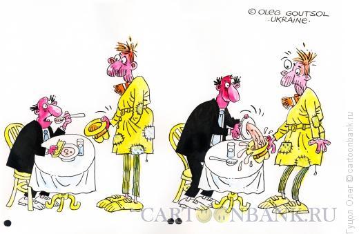 Карикатура: Подаяние нищему, Гуцол Олег