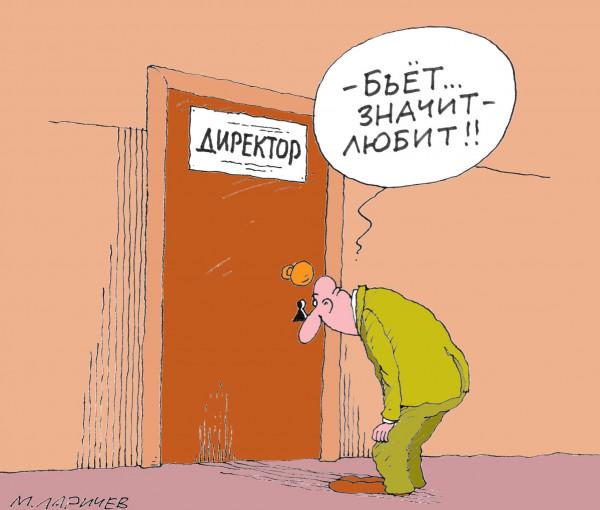 Карикатура: Директор, Михаил Ларичев