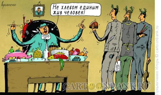 Карикатура: Не хлебом единым, Лукьянченко Игорь