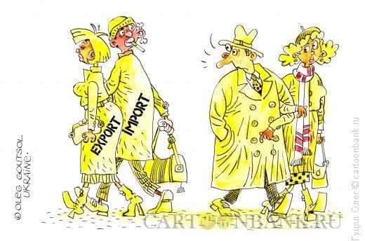 Карикатура: Экспорт и импорт, Гуцол Олег