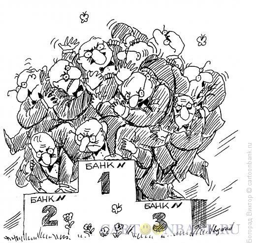 Карикатура: Рейтинг банков, Богорад Виктор
