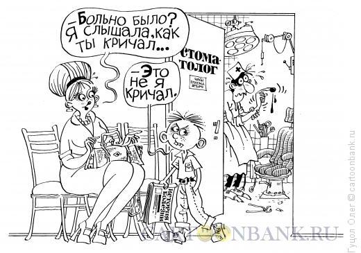 Карикатура: Стоматолог, Гуцол Олег