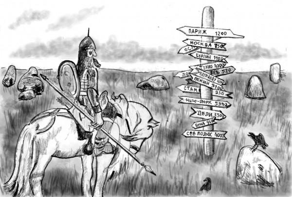 Карикатура: Витязь на распутье, Юрий Жиловец