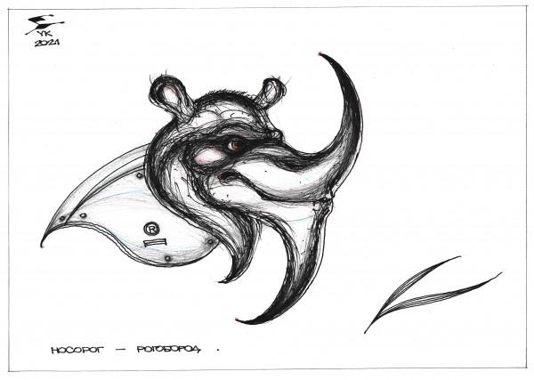 Карикатура: Носорог - рогобород ., Юрий Косарев