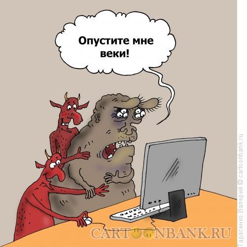 Карикатура: Онемевшие веки, Тарасенко Валерий