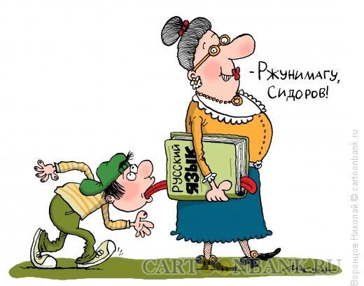 Карикатура: Русский язык, Воронцов Николай
