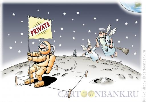 Карикатура: Участок на Луне, Кийко Игорь