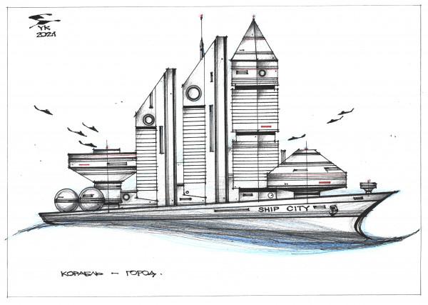 Карикатура: Корабль - город ., Юрий Косарев