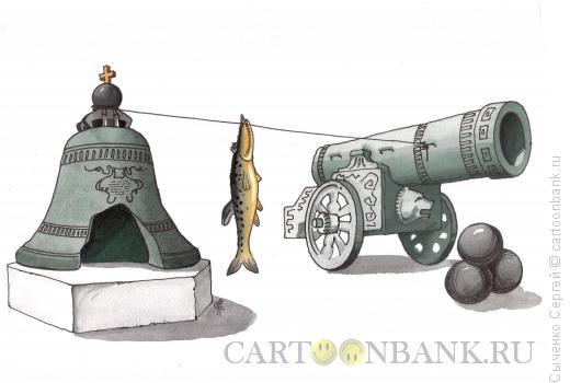 Карикатура: Кремлёвские трофеи. Царь-щука., Сыченко Сергей