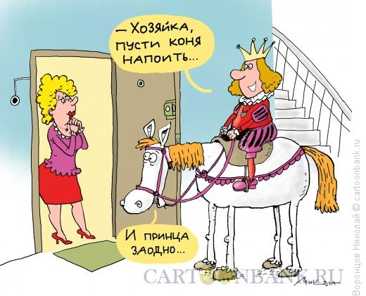 Карикатура: Принц, Воронцов Николай