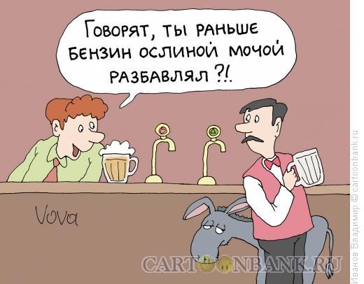 Карикатура: Сила привычки, Иванов Владимир