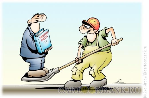 Карикатура: Закон о труде, Кийко Игорь