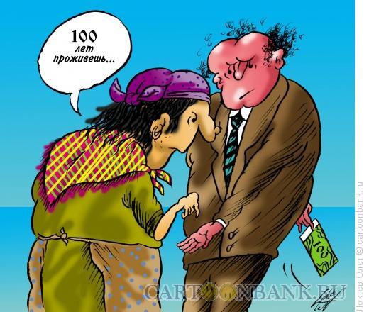 Карикатура: цыганка-гадалка, Локтев Олег